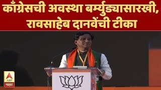 Download Mumbai   Raosaheb Danve On Congress Video