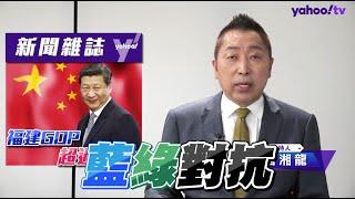 台灣除了政治還剩什麼? 唐湘龍:福建省GDP已經超越台灣!【Yahoo TV】#風向龍鳳配