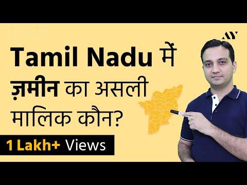 Patta, Chitta & Adangal Online (2018) - Tamil Nadu Land Records