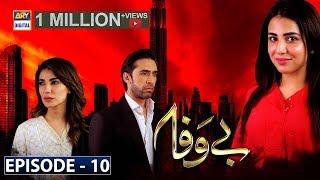 Bewafa Episode 10 | 11th November 2019 | ARY Digital Drama  [Subtitle Eng]