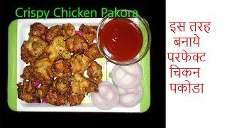 हिन्दी-How to Make Chicken Pakora-Chicken Pakora Recipe-Chicken Pakora-Crispy Chicken Pakora