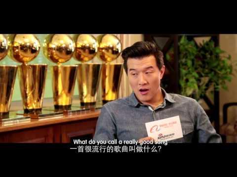 Kobe Bryant Learns Chinese