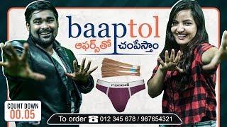 Baaptol || Offers Tho Champestam || Bumchick Babloo || Tamada Media