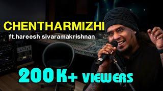 CHENTHARMIZHI | M Jayachandran | Kaithapram | Harish Sivaramakrishnan FT