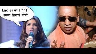 Twinkle Khanna Weird Statement on Yogi Adityanth   लेडीज़ को F**T सिखाएं योगी