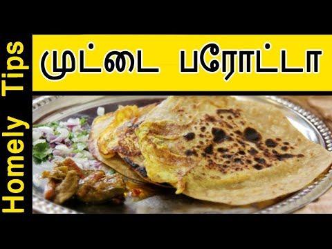 முட்டை பரோட்டா egg parotta in tamil or egg paratha in tamil or egg barotta in tamil | Homely tips