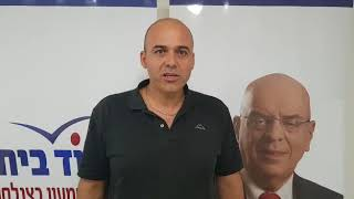 #x202b;אמיר ליברטי, נשוי ואב ל-4, צעיר ואכפתי, תומך בי לראשות העיר.#x202c;lrm;
