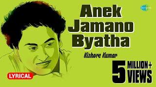 Anek Jamano Byatha Lyrical   অনেক জমানো ব্যথা   Kishore Kumar