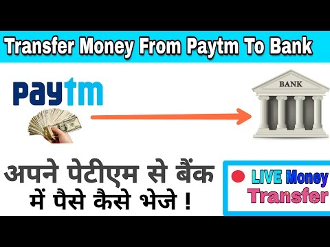 How To Transfer Money From PAYTM To Bank Account [ LIVE TRANSFER  ]LATEST 2017