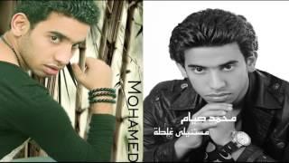 محمد صيام -   مستنيلى غلطه