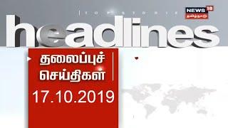 காலை தலைப்புச் செய்திகள் | Today Morning Headlines | News18 Tamilnadu | 17.10.2019
