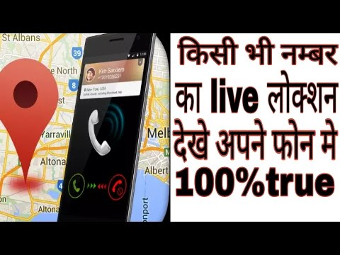 How To Find Live Location In Any Phone Number