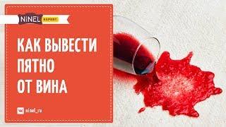 как удалтить красний виной одежде
