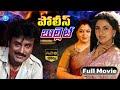 Police Bullet Full Movie | Rajinikanth, Juhi Chawla, Kushboo | V Ravichandran | Hamsalekha