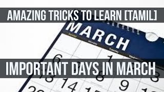 Amazing Tricks[Tamil] To Learn Important Days In March Month Within 5 Minutes