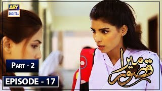 Mera Qasoor Episode 17 | Part 2 | 6th Nov 2019 | ARY Digital Drama