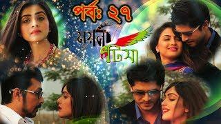 Moyna Tia EP 27 | ময়না টিয়া ২৭ | Niloy | Tanjin Tisha | Sohan | Jui | Asian TV HD