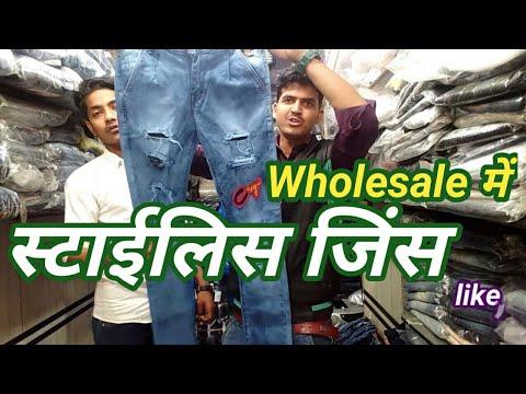 स्टाईलिस जिंस का दिवाना होलसेल में यहा से लेकर जाना !! Jeans Wholesale Market Ghandhi Nagar !!