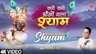 कारी कारी आँखों वाला Kaari Kaari Ankhon Wala Shyam I PANKAJ RAJ I New Krishna Bhajan I 4K Video Song