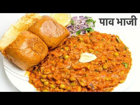 पाव भाजी बनाने की विधि | बाजार जैसी पावभाजी की रेसिपी | Pav Bhaji Recipe in Hindi