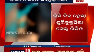 Accused arrested in Viral Video Case | News18 Odia
