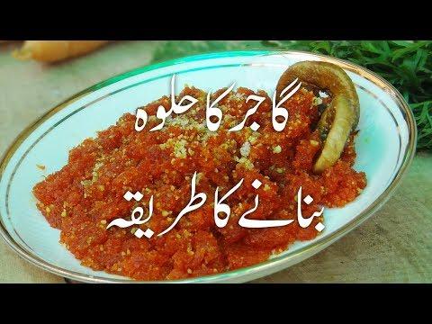 Gajar Ka Halwa Banane Ka Tarika In Urdu گاجر کا حلوہ بنانے کی ترکیب | Sweets Recipes