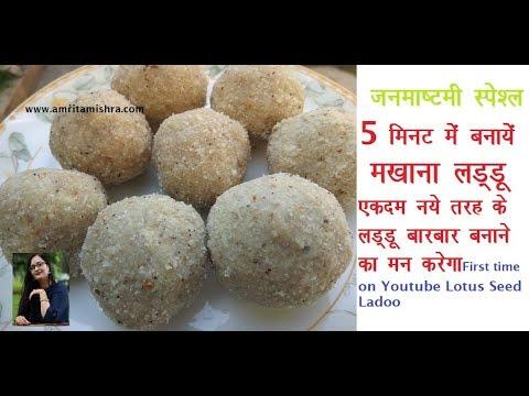 Makhana Ladoo Recipe in Hindi|मात्र 5 मिनट में बनायें मखाने के लडडू|Lotus Seed Ladoo|फूल मखाना लडडू