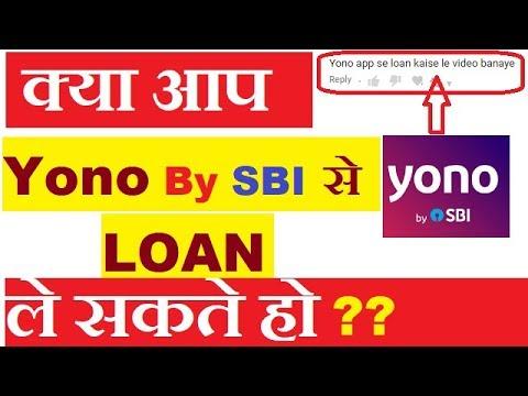 SBI Yono Personal Loan   How to Get Loan From SBI Yono App