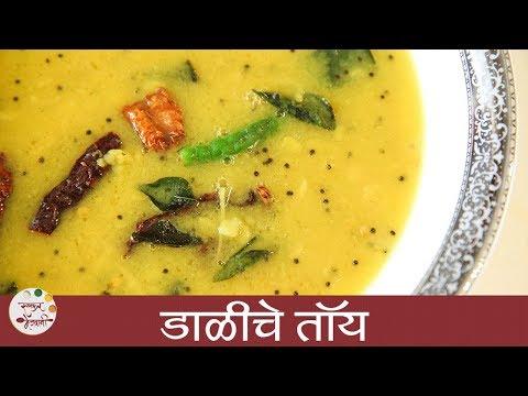 Daali Toy Recipe In Marathi | डाळी तॉय | GSB Konkani Recipe | Dal Recipe | Smita Deo