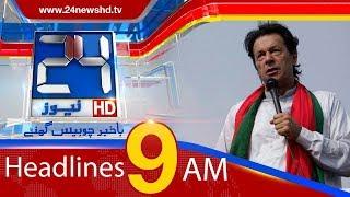 News Headlines | 9:00 AM | 24 June 2018 | 24 News HD