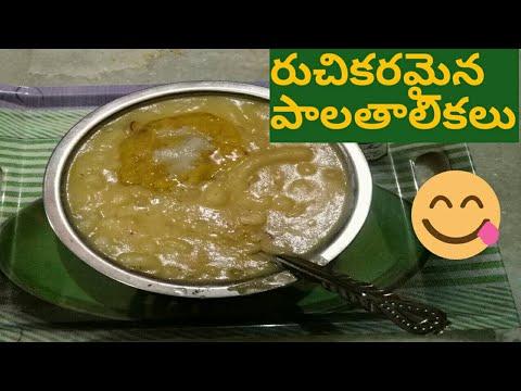 How to prepare paalathalikalu recipe in telugu|| home made sweet dish