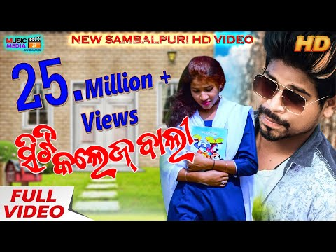 Xxx Mp4 CITY COLLEGE BALI FULL VIDEO SURESH SUNA NEW SAMBALPURI HD VIDEO 2018 Music Media Sambalpuri 3gp Sex