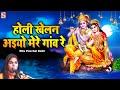 होली खेलन अइयो मेरे गांव रे   Shri KRishan Bhajan   2017   Ritu Panchal   Shakti Music