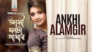 Udaashi Monta Amar (উদাসী মনটা আমার) - Rong Legechhe - Ankhi Alomgir Music Video