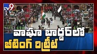 India Vs Pakistan : Beating Retreat Ceremony 2019 @ Attari - Wagah Border - TV9