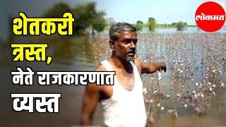 Jayakwadi Dam Water Over Flow  |शेतकरी त्रस्त नेते राजकारणात व्यस्त | Shevgaon