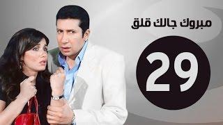 #x202b;مبروك جالك قلق Hd - الحلقة التاسعة والعشرون - بطولة هاني رمزي - Mabrok Galk Kalk Series Ep 29#x202c;lrm;