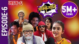Sakkigoni   Comedy Serial   Episode-6   Arjun Ghimire, Kumar Kattel, Sagar Lamsal, Rakshya, Hari