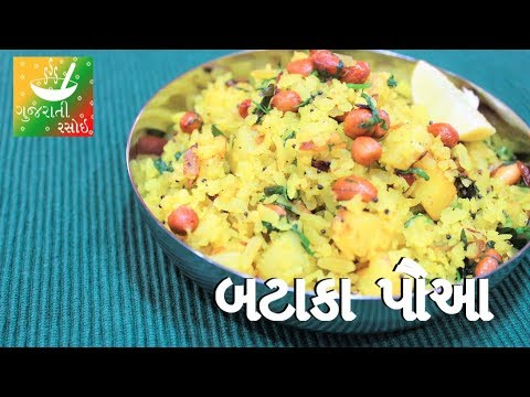 Bataka Paua Recipe | Recipes In Gujarati [ Gujarati Language] | Gujarati Rasoi