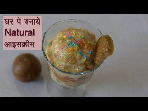 Natural Chikoo Ice Cream| Fruit Ice Cream - Home made ice cream | ShalinizKitchen