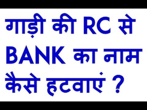 गाड़ी की RC से बैंक का नाम कैसे हटवाएं ? (How to get removed hypothecation from RC)