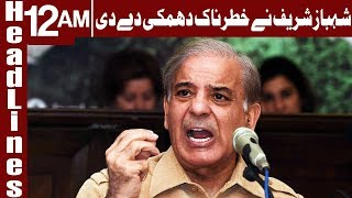 Shahbaz Sharif warns against attempts to rig polls | Headlines 12 AM | 18 July 2018 | Express News