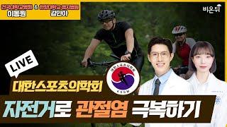 [대한스포츠의학회] 자전거 #1 '자전거로 관절염 극복하기' (건국대학교병원 이동원 & 한양대학교 명지병원 김민아)