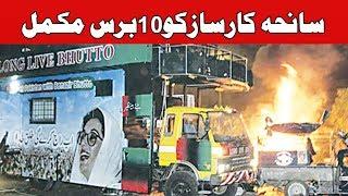 Karsaz tragedy anniversary being marked today   24 News HD
