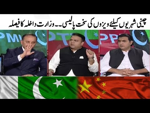 Pakistan Veils News Visa Policy for Chinese Citizens | Khabar Kay Peechay