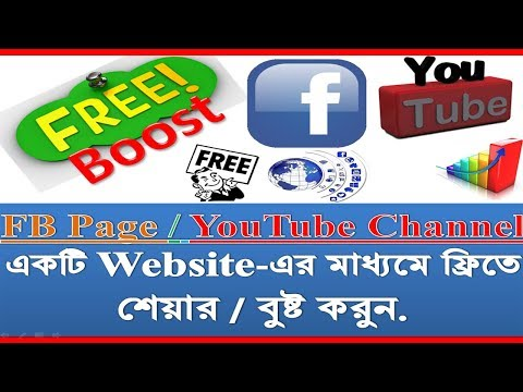Free Boosting FB Page / YouTube channel || Get More Traffic Or Views.