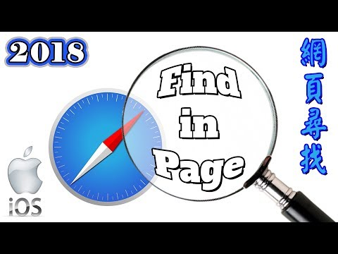 How to find in Safari iOS  (Cantonese)