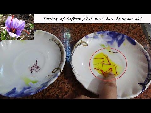 Testing of Original Saffron /कैसे असली केसर की पहचान करें?