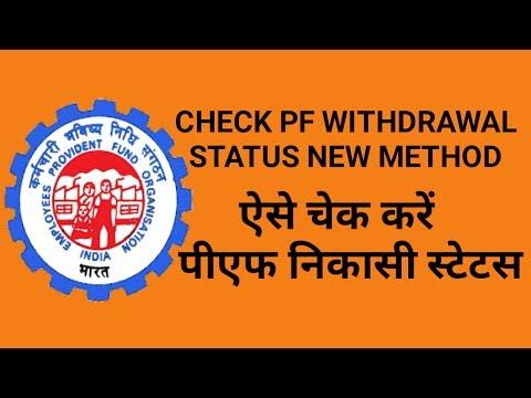 Check pf withdraw claim status