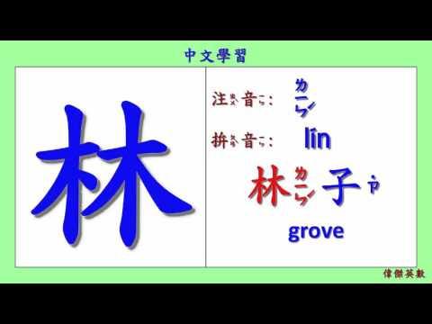 學習中文漢字 24 (Learning Traditional Chinese)